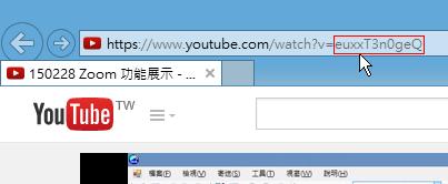 取的 YouTube 的影片代碼 (VIDEO_ID)