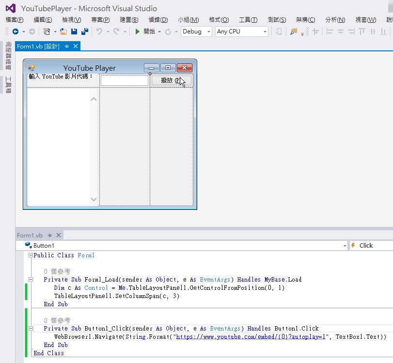 範例程式碼與控制項畫面